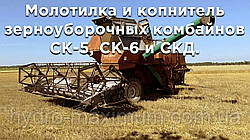 Молотилка и копнитель зерноуборочных комбайнов СК-5, СК-6 и СКД-5
