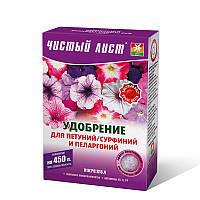 """Удобрение для петуний/сурфиний и пеларгоний """"Чистый лист"""", 300 г"""
