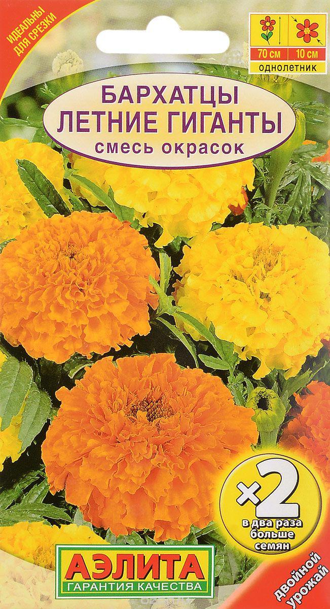 Семена цветов Бархатцы Летние Гиганты Смесь окрасок