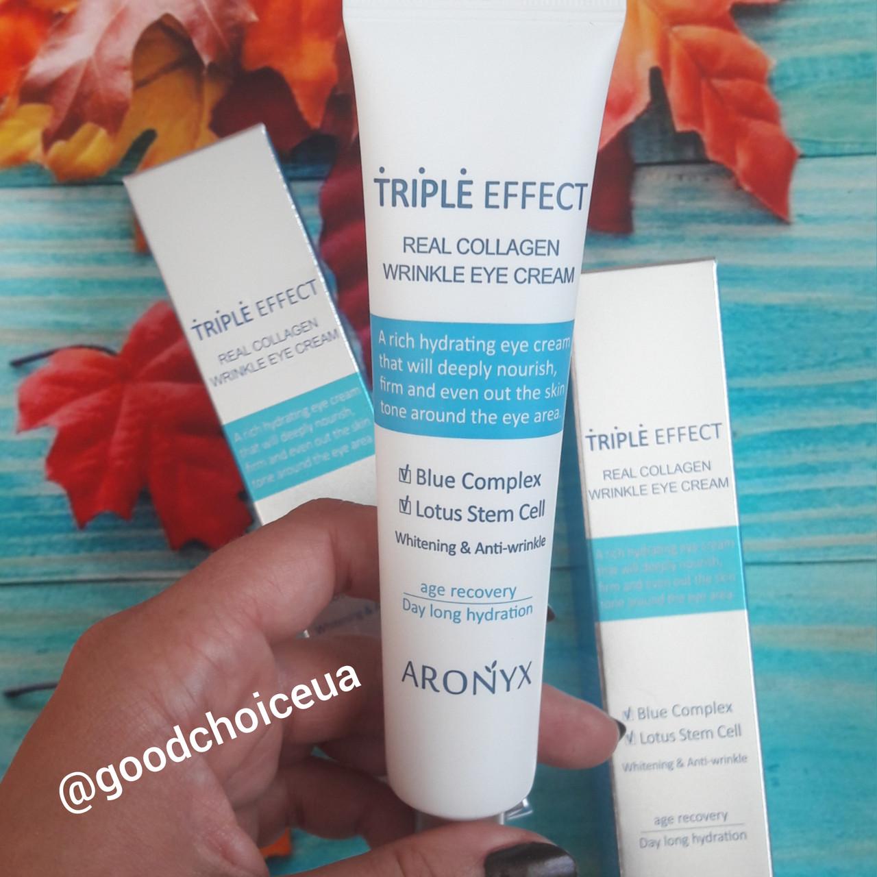 Крем для век тройного действия Aronyx Triple Effect Real Collagen Wrinkle Eye Cream