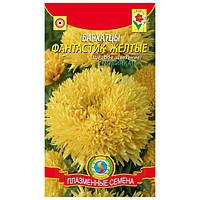 Бархатцы Фантастик Желтые Щедрое цветение