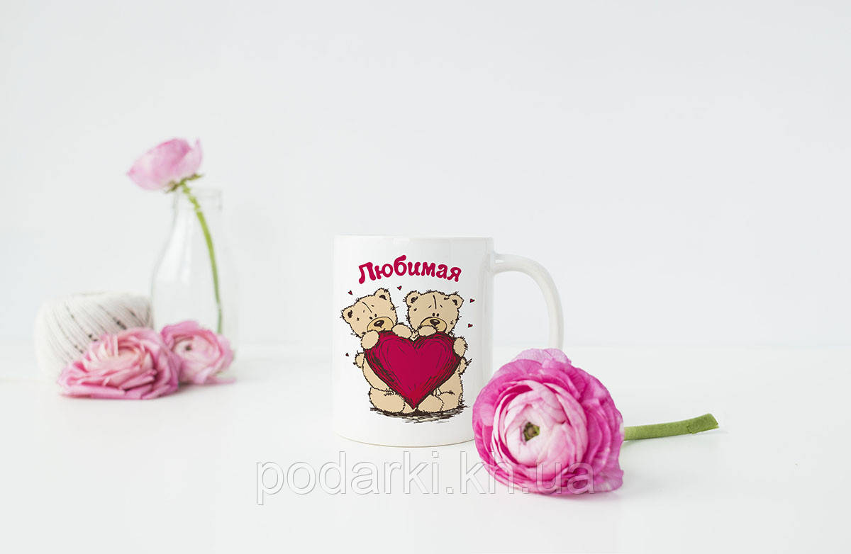 Чашка для Любимой