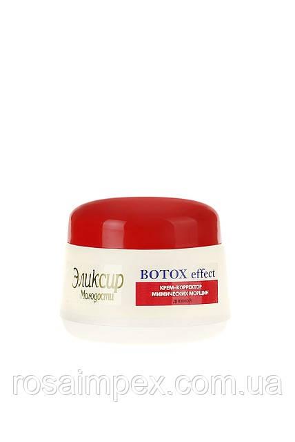 ДВА Дневных крема-корректора морщин BOTOX Effect + Сыворотка