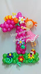 Единичка с девочкой из воздушных шаров