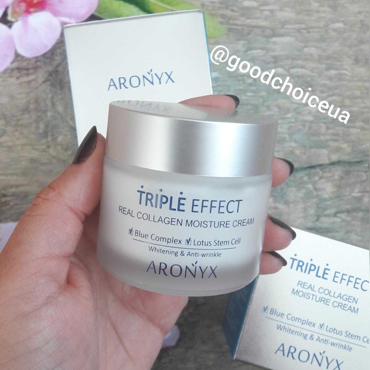 Крем тройного действия Aronyx Triple Effect Real Collagen Essential Serum