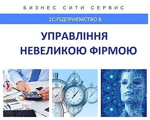 Управління невеликою фірмою для України. Комплект на 5 користувачів