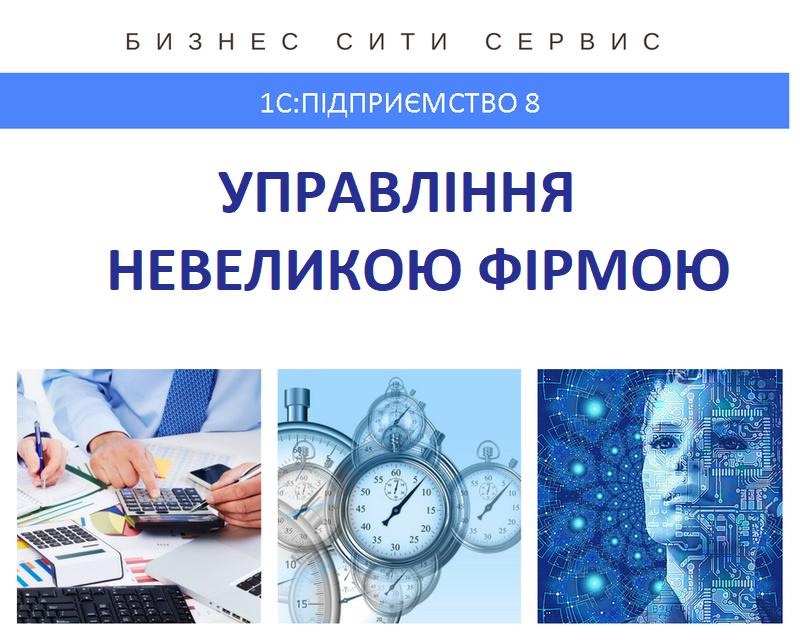 """Автоматизация торговли на базе """"Управление небольшой фирмой 8 для Украины"""""""