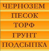 Песок овражный; ЧЕРНОЗЕМ; ТОРФ; СУПЕСЬ ИЛИСТАЯ; ПЕСОК;