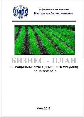 Бизнес - план (ТЭО). Чуфа, земляной миндаль, тигровый орех. Выращивание. Экономика и технология возделывания