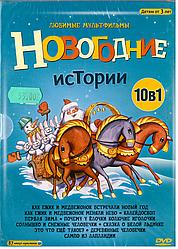 DVD-диск Новорічні історії. Улюблені мультфільми (10в1) (СРСР)