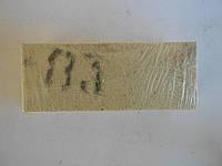Заточной абразивный брусок 25А (электрокорунд белый) БКВ 50х20х20 25 СТ