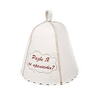 """Банная шапка Luxyart """"Разве я не прелесть?"""", натуральный войлок, белый  (LA-273)"""