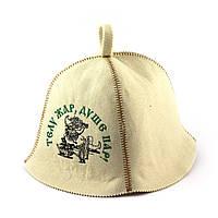 """Банная шапка Luxyart """"Телу жар, душе пар"""", искусственный фетр, белый (LA-375)"""