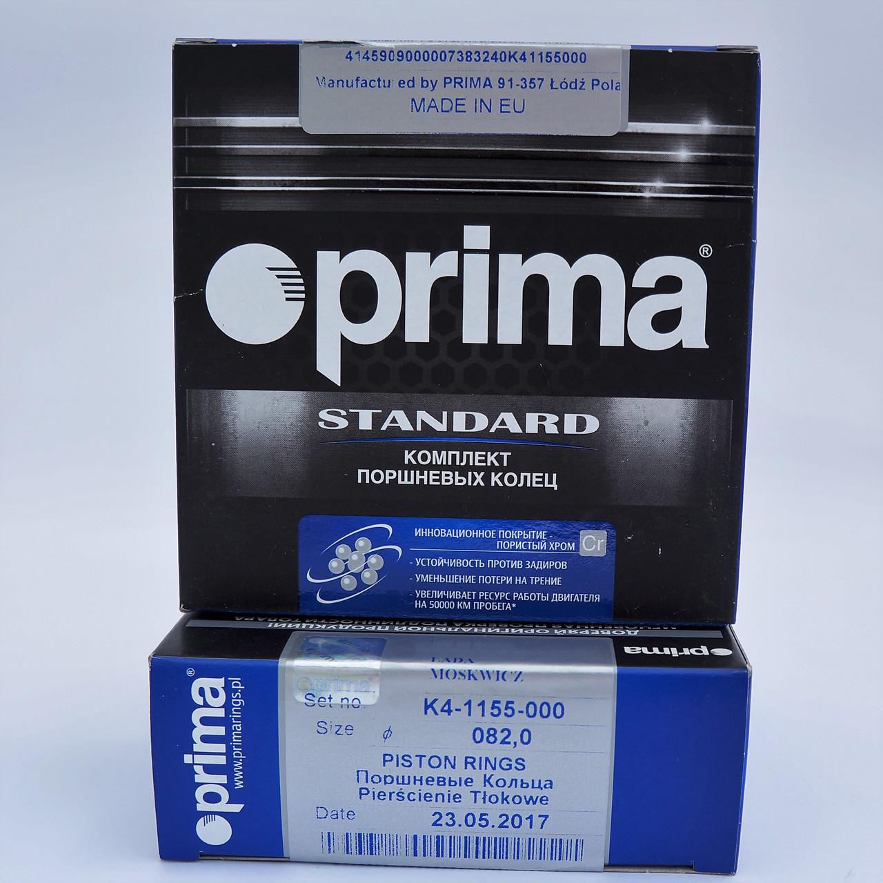 Поршневые кольца 82,0 на ВАЗ  Prima /K4-1155-000 хромированные