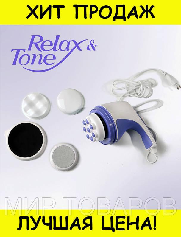 Массажер для тела RELAX & SPIN TONE