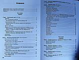 Патопсихология. Психоаналитический подход. Теория и клиника. Ж. Бержере, фото 2