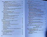 Патопсихология. Психоаналитический подход. Теория и клиника. Ж. Бержере, фото 3