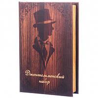 Книга сейф Набор джентельмена 26см
