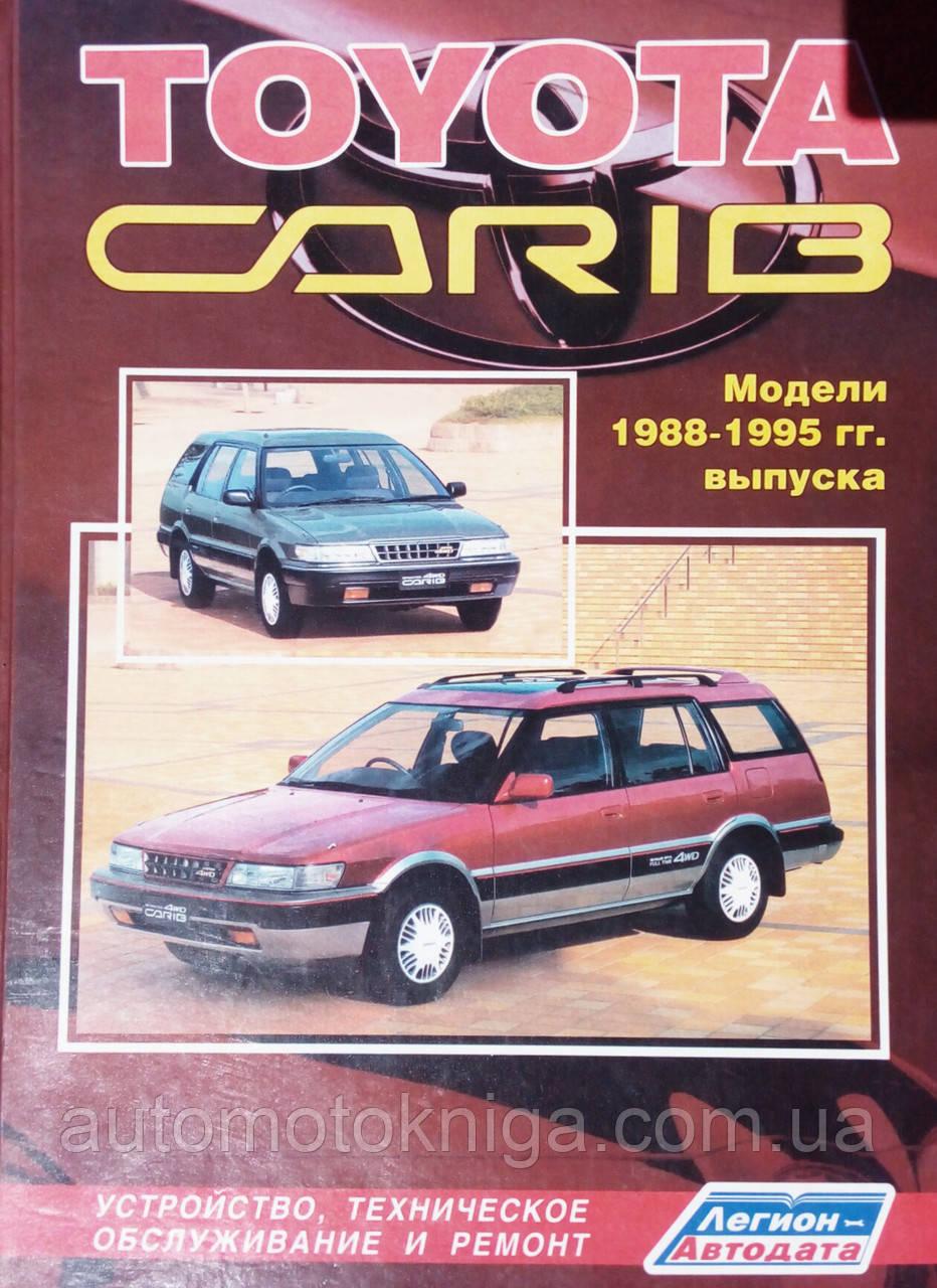 TOYOTA CARIB  Модели 1988-1995гг.  Устройство, техническое обслуживание и ремонт