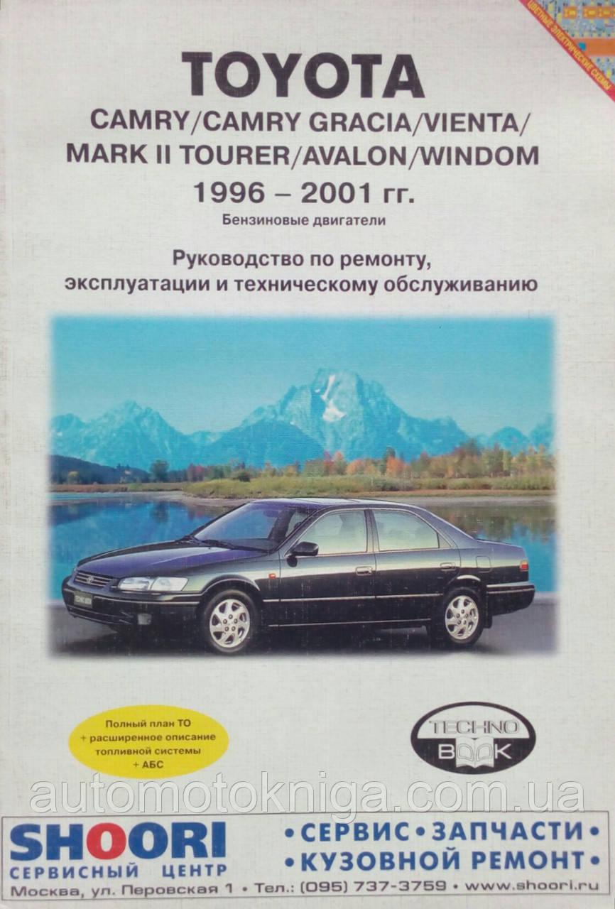 TOYOTA CAMRY / MARK II TOURER /  AVALON / WINDOM   Модели 1996-2001 гг.   Руководство по ремонту