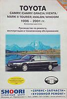 TOYOTA CAMRY / MARK II TOURER /  AVALON / WINDOM   Модели 1996-2001 гг.   Руководство по ремонту, фото 1