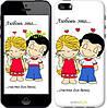 """Чехол на iPhone 5 Love is... """"1778c-18-532"""""""
