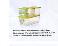 """Набор:контейнер Новый """"Умный холодильник"""" (6,1 л) 1 шт.,(1,8 л) 2 шт., (375 мл) 2 шт., Tupperware"""
