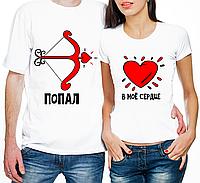 """Парные футболки """"Попал В Моё Сердце"""" (частичная, или полная предоплата)"""