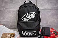 Рюкзак городской школьный Vans / Ванс в стиле (2 цвета)