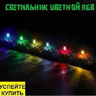Газонный светильник на солнечной батарее упак/ 6шт RGB, пластик
