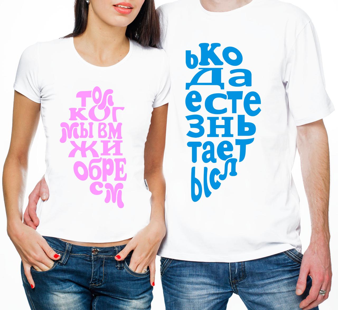"""Парные футболки """"Только Когда Мы Вместе, Жизнь Обретает Смысл"""" (частичная, или полная предоплата)"""