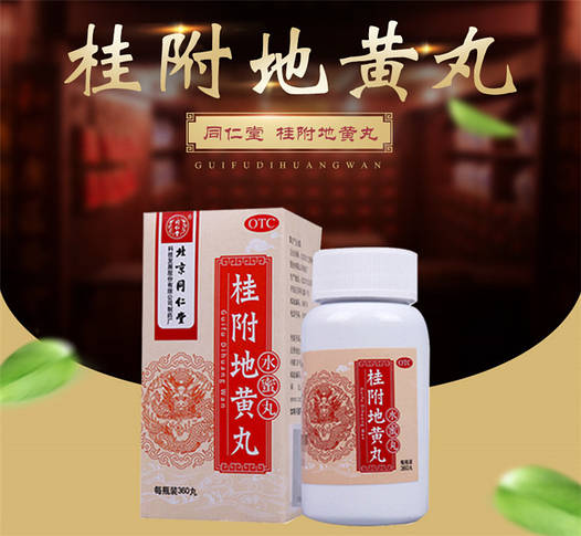 Пилюли Гуй Фу Ди Хуан Вань (Gui Fu Di Huang Wan, Guifu Dihuang Wan) - 360шт