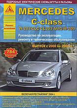 MERCEDES C-CLASS W-203 / CLC / CL203 / AMG / W-209 Моделі 2000 -2008 рр. Керівництво по ремонту
