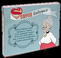 "Шоколадный набор 12 плиток ""Super бабушка"""