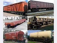 Железно-дорожные вагоны Новые и б.у а также запчасти к ним