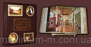 Книга подарункова Скарби російських музеїв