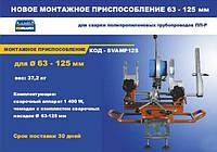 Монтажное приспособление 63-125мм Wavin Ekoplastik