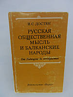 Достян И.С. Русская общественная мысль и балканские народы (б/у).