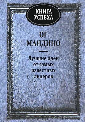 Книга успеха Ог Мандино