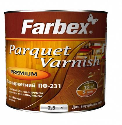 Лак паркетный ПФ-231 Farbex глянцевый 2,5 л , фото 2