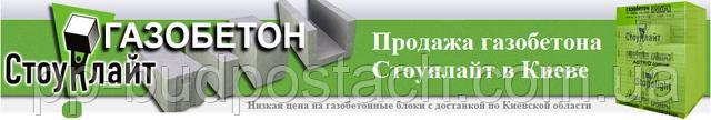 Купить газобетон (газоблок) Стоунлайт цена в Киеве