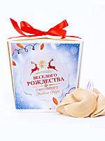 """Печенье с предсказаниями """"С Рождеством"""""""