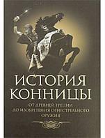 История конницы. Тома 1-3. От Древней Греции до Фридриха Великого. Марков 9733d02b75d2e