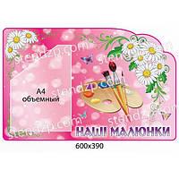 Стенд Наши рисунки Цветочки (объемный карман)