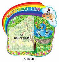 Стенд Наши рисунки Зверюшки (объемный карман)
