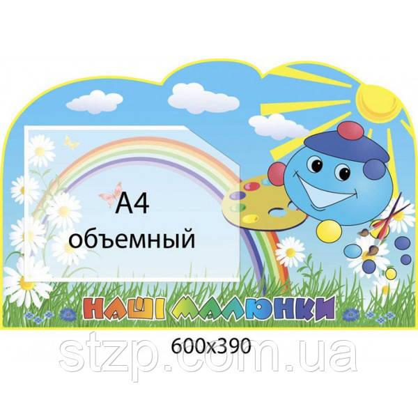 Стенд Наши рисунки Капитошка (объемный карман)