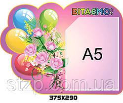 Стенд Вітаємо Кульки на рожевому тлі