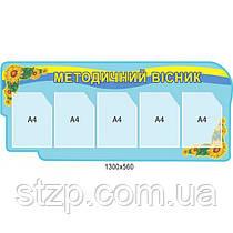 Стенд Методический вестник (5 карманов)