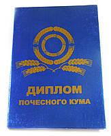Диплом Почетного кума 15 см (SKD-0390)