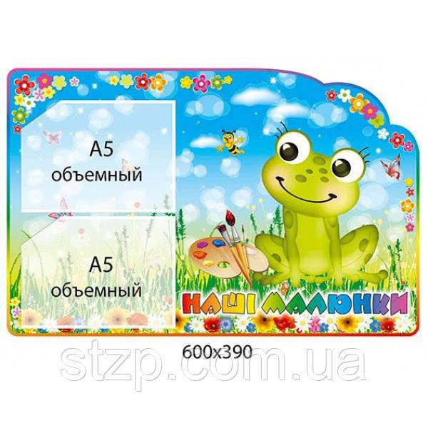 Стенд Наши рисунки Лягушка (объемный карман)